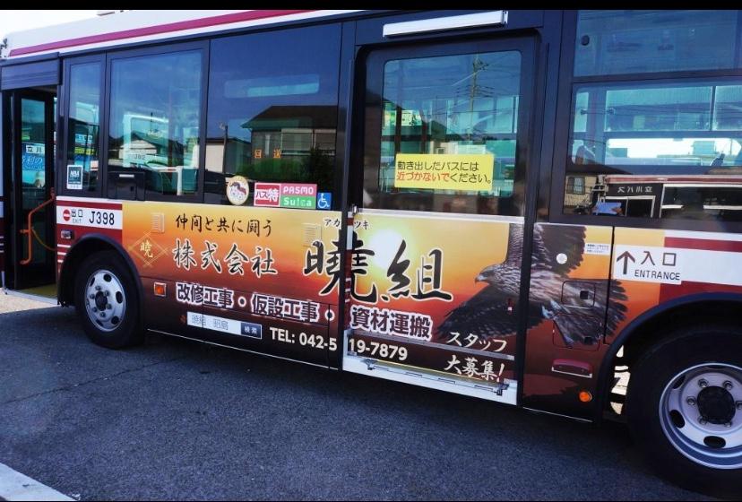 昭島で足場工事、運搬業などやっている暁組です!